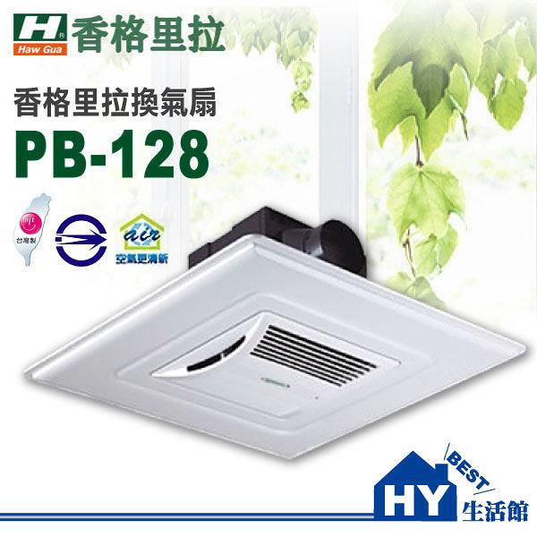 香格里拉 PB-128 110V 通風扇 輕鋼架天花板用 換氣扇