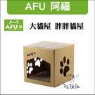 AFU〔大貓屋,胖胖貓屋,LH〕