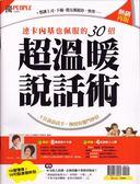 優PEOPLE特刊:超溫暖說話術(熱銷再版)