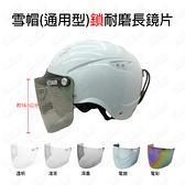 雪鎖片 雪帽專用 鏡片 超耐磨超耐衝 抗磨鏡片 安全帽鏡片 雪帽鏡片 抗UV 防紫外線 防風 防塵