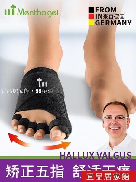 分趾器 德國品牌腳趾矯正器拇指外翻矯正器大腳骨腳趾分趾器彎曲糾正神器 99免運