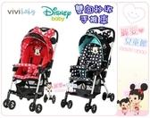 麗嬰兒童玩具館~vivibaby-迪士尼雙向秒收手推車/輕巧推車(米妮紅/米奇黑)
