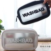 防水透明化妝包大容量旅行便攜隨身洗漱包化妝品收納袋【時尚大衣櫥】