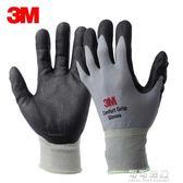 3M舒適型防滑耐磨手套工業工作勞動丁腈塗掌浸膠勞保防護手套透氣 流行花園