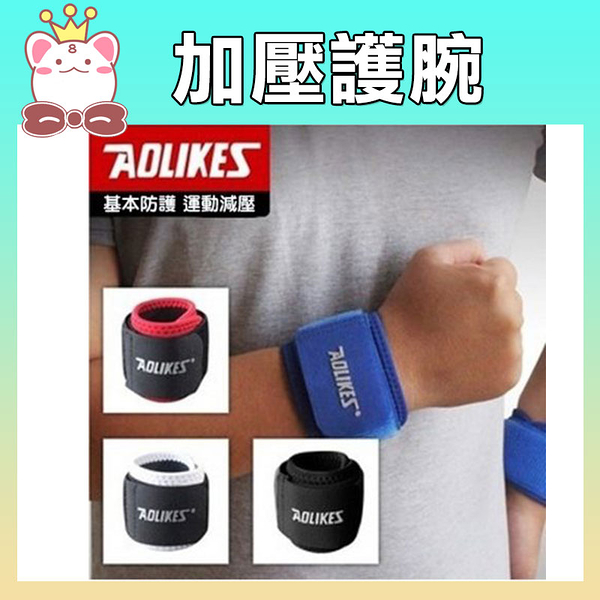 AOLIKES 運動護腕 加壓綁帶 SA7936 (購潮8)