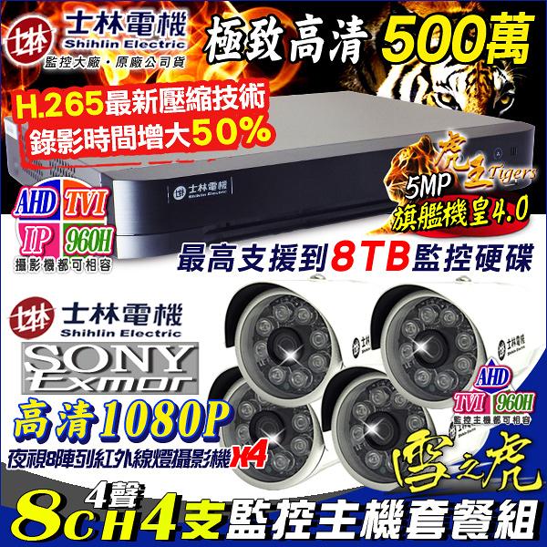 監視器攝影機 KINGNET 士林電機 H.265 5MP 8路監控套餐+4支1080P 8陣列紅外線槍型 AHD/IPCAM