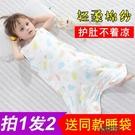 睡袋春夏季薄款新生幼空調房防踢被寶寶背心紗布睡袋   【雙十二免運】