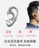 藍芽耳機掛耳式超小型無線迷你隱形運動單入耳塞開車微型頭戴式超長待機適用oppo蘋果vivo