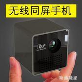 家用wifi小型家庭影院高清迷你投影儀便攜微型手機投影機 ZB575『時尚玩家』