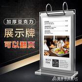 翻頁台卡 壓克力台牌A4桌牌展示架餐廳餐牌餐桌牌菜單價格價目表 酷斯特數位3c