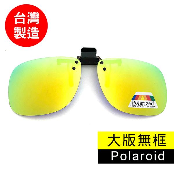 MIT偏光夾片 Polaroid 太陽眼鏡 桔水銀【大板無框】防爆鏡片 防眩光 近視族專用 BSMI檢驗合格