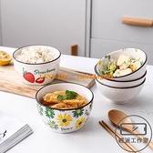 【4個裝】北歐創意早餐碗韓版家用飯碗可碗單個陶瓷吃飯用【輕派工作室】