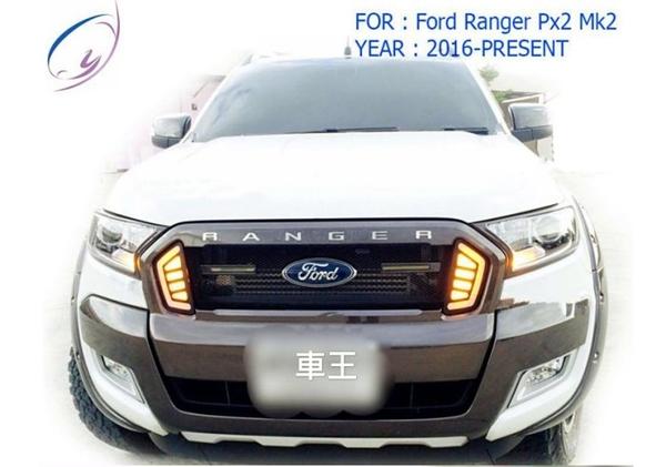 【車王小舖】福特 Ford Ranger 日行燈 晝行燈 霧燈框改裝 野馬款 帶轉向 雙色款