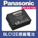 【原廠正品】裸裝 全新 BLC12 原廠電池 國際 Panasonic 密封袋包裝 DMW-BLC12 GH5 GX8