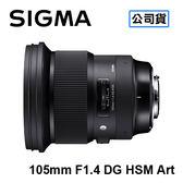 3C LiFe SIGMA 105mm F1.4 DG HSM Art 大光圈人像鏡 三年保固 恆伸公司貨
