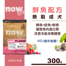 【SofyDOG】Now! 鮮魚無穀天然糧 成犬配方 100克三件組