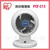 可刷卡◆日本IRIS 渦流循環扇 PCF-C15 附遙控器 空氣對流 靜音 節能◆台北、新竹實體門市