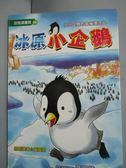 【書寶二手書T1/兒童文學_HPQ】冰原小企鵝(全彩漫畫版)_黃耀傑