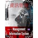 資訊管理e化企業的核心競爭能力(7版)