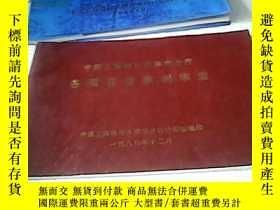 二手書博民逛書店1985-86年各項存貸款利率表罕見(2冊)Y14350 中國工