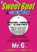 (二手書)SWEET SPOT 一夕爆紅網路效應/VISION 068