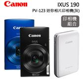 (送32G 相印機套組) 3C LiFe CANON IXUS 190 數位相機 +PV-123 迷你相片印表機 灰色台灣代理商公司貨