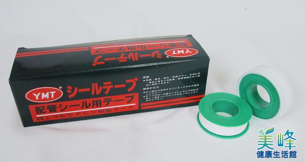 止洩帶/止水膠帶,適用各式螺牙纏繞防止水流出一捲15公尺20元