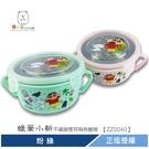 蠟筆小新 不鏽鋼雙耳隔熱餐碗 粉 綠 【ZZ0040】 熊角色流行生活館