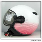 【 ZEUS ZS 210C DD82 白/粉紅 復古 飛行帽 瑞獅 安全帽】內襯全可拆、免運費