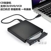 外接DVD燒錄機電腦USB外置光驅DVD VCD播放機筆記本便攜行動光驅 CD刻錄機免驅 快速出貨