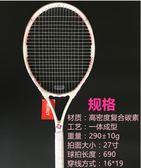 粉色少女男女初學者碳素一體網球拍單拍大學生體育課訓練套裝