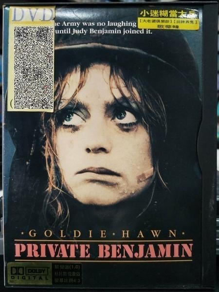 挖寶二手片-Q38-026-正版DVD-電影【小迷糊當大兵/Private Benjamin】-歌蒂韓(直購價)經典片