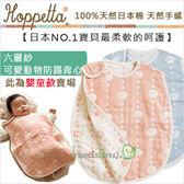 ✿蟲寶寶✿【日本Hoppetta】100%天然純棉 六層紗防踢背心 - 可愛動物 0-3y