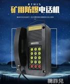 電話機 礦用防爆電話機KTH15防爆自動電話機機抗噪音電話機防塵防潮電話 韓菲兒