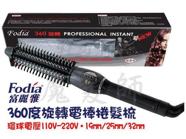 (免運)Fodia富麗雅19/25/32mm FS-32 捲髮梳 旋轉360度電棒梳 電棒捲 環球電壓 *HAIR魔髮師