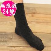 【源之氣】竹炭無痕除臭襪/超值量販組 24雙組 RM-10036