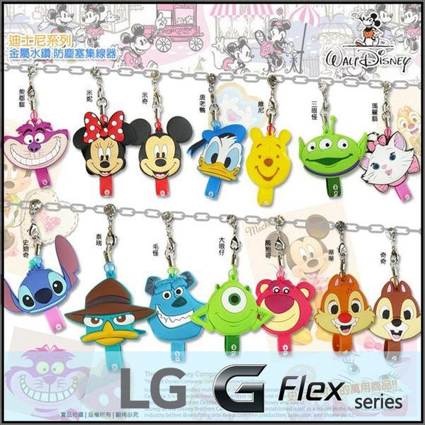 ☆1正版 迪士尼 金屬水鑽集線器/防塵塞/耳機線/傳輸線/LG G Flex D958/Flex 2