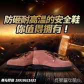 新民安防原雙盾SD73模壓底翻毛防砸耐高溫防滑工作勞保鞋 克萊爾
