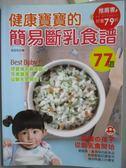 【書寶二手書T1/保健_QIK】健康寶寶的簡易斷乳食譜77道_徐廷玩