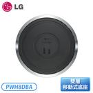 [LG 樂金]PuriCare™ 360° 空氣清淨機 (雙層)移動式底座 PWH8DBA