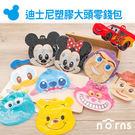 Norns 【迪士尼塑膠大頭零錢包吊飾】...