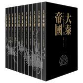 磅礡王朝:《大秦帝國》(全套11書)