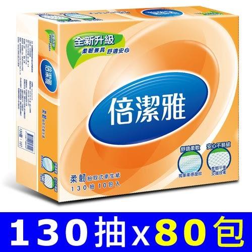 倍潔雅 新柔韌抽取式衛生紙 130抽x10包x8串/箱【限時下殺!】