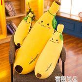 香蕉抱枕可愛枕頭韓國萌毛絨玩具布娃娃兒童公仔搞怪圣誕禮物女孩igo 雲雨尚品