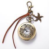 懷錶大號石英皮繩愛麗絲夢遊仙境兔子鑰匙撲克經典復古懷錶海星鑰匙扣 喵小姐