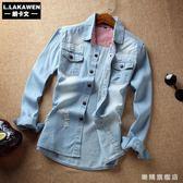 百貨週年慶-秋季男士牛仔襯衫男長袖襯衣外套正韓修身型薄款上衣潮流破洞衣服