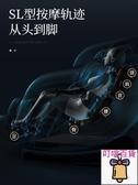 按摩椅 德國佳仁新款電動8D按摩椅家用全自動全身多功能太空豪華艙零重力 叮噹百貨