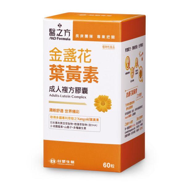 台塑生醫-成人金盞花葉黃素複方膠囊60錠【屈臣氏】