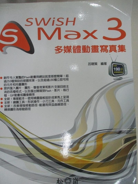 【書寶二手書T8/電腦_D5Y】SWiSH Max 3 多媒體動畫寫真集 (附190分影音教學錄影檔)_呂聰賢