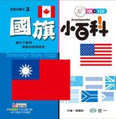 書立得-我是知識王3:國旗小百科(附CD)(B688003)